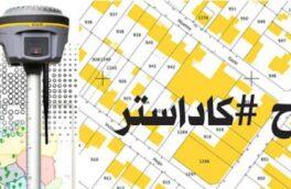 بیش از ۲ میلیون هکتار از اراضی ملی آذربایجان غربی حدنگاری شد