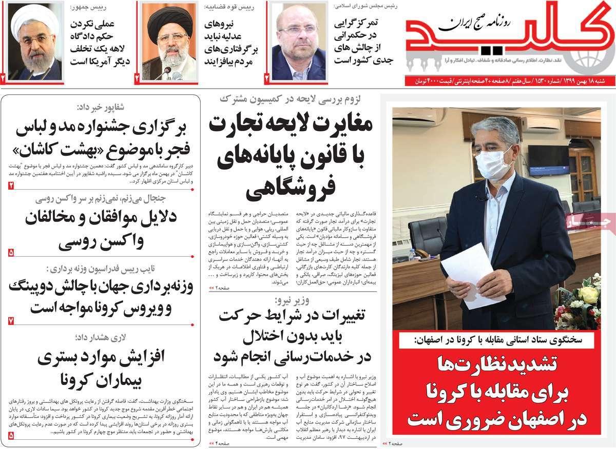 روزنامه کلید 18 بهمن