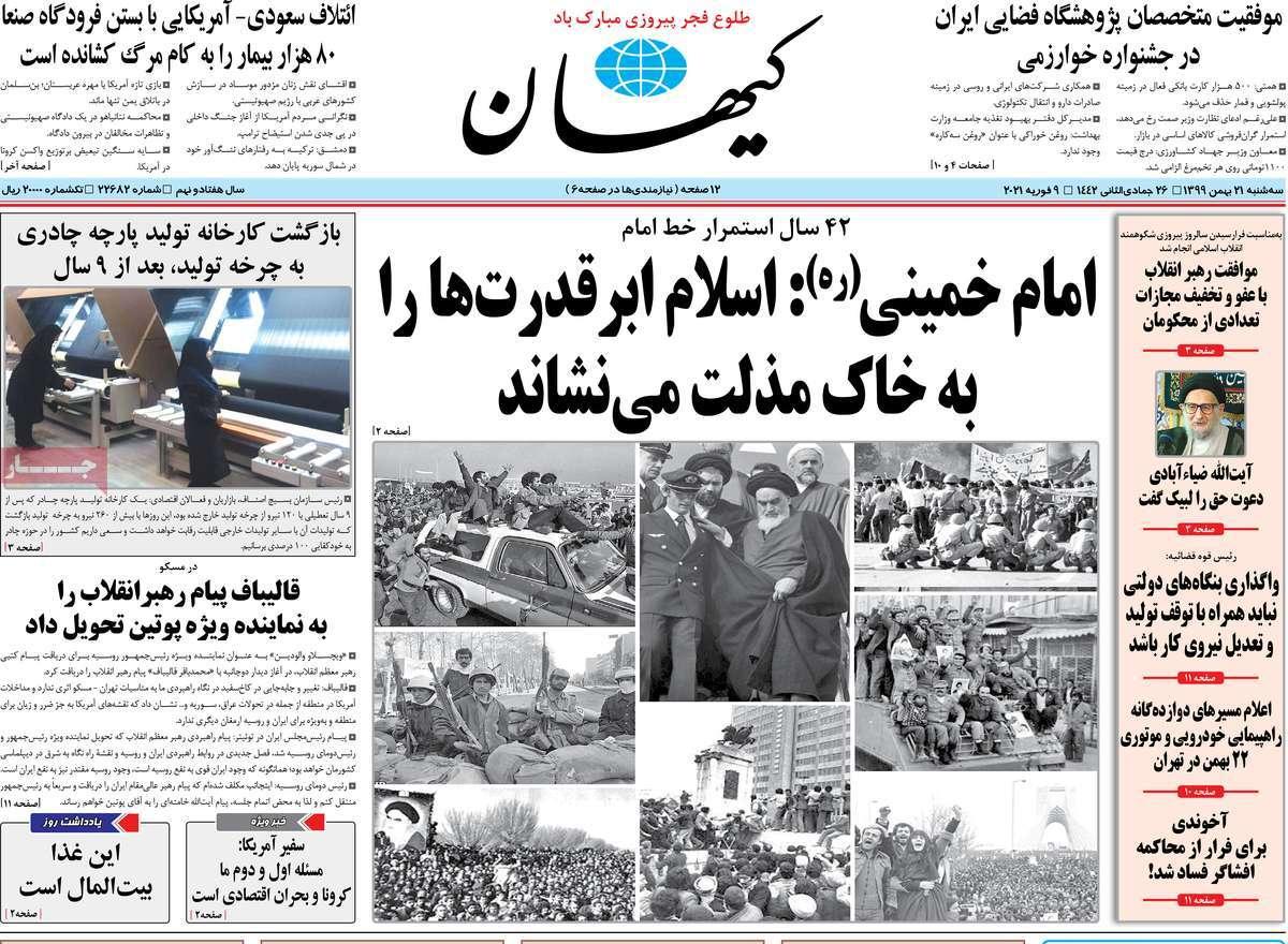 صفحه اول روزنامه کیهان 21 بهمن 99