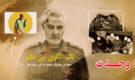 شهید حاج قاسم سلیمانی منادی وحدت اقوام و مذاهب