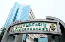 پرداخت ۴۹۸ فقره تسهیلات ازدواج و ۹۴۸۶ فقره انواع تسهیلات توسط بانک کشاورزی آذربایجان غربی